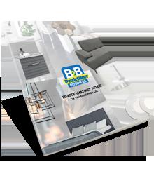 Κατάλογος Προϊόντων B2B
