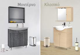 Κλασικό ή μοντέρνο μπάνιο;