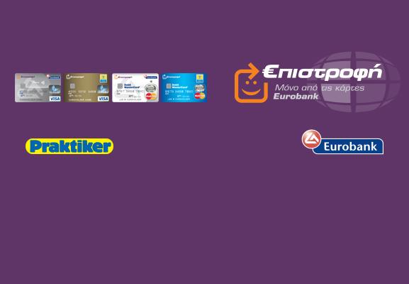 Πρόγραμμα Επιστροφή Eurobank