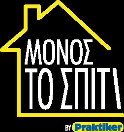 Μόνος το σπίτι