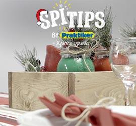 Διακόσμησε το χριστουγεννιάτικο τραπέζι σου με #spitips!