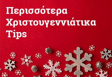 Περισσότερα Χριστουγεννιάτικα Τips