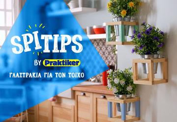Πώς να φτιάξω γλαστράκια για τον τοίχο με #spitips!