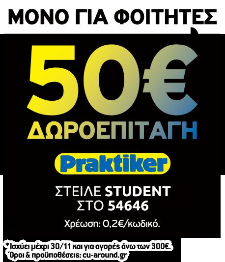 ΚΕΡΔΙΣΕ 50€ ΔΩΡΟΕΠΙΤΑΓΗ!