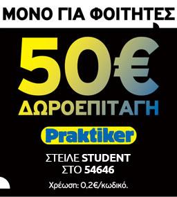 50€ δωροεπιταγή στα καταστήματα Praktiker για εσένα που είσαι φοιτητής