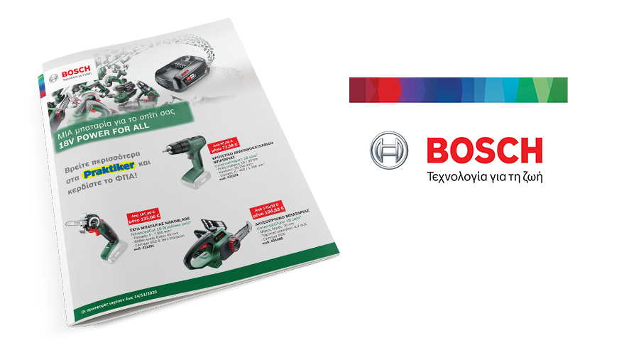 ΝΕΟ Φυλλάδιο Bosch