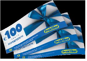 Κερδίστε Δωροεπιταγές Praktiker αξίας 100€