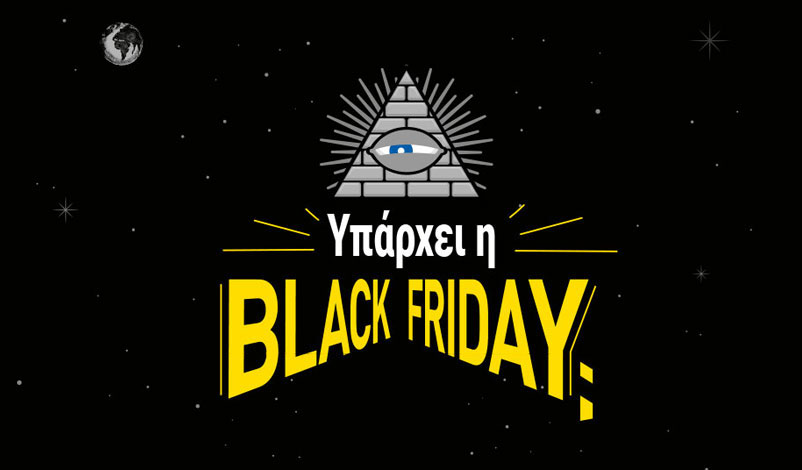Black Friday στα Praktiker