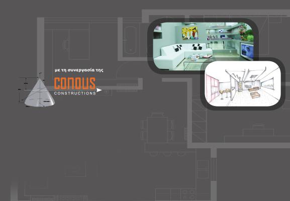 Υπηρεσία Ανακαίνισης Conous