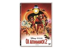 OI ΑΠΙΘΑΝΟΙ 2 ΣΕ DVD