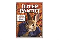 ΠΙΤΕΡ ΡΑΜΠΙΤ ΣΕ DVD