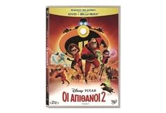 ΟΙ ΑΠΙΘΑΝΟΙ 2 ΣΕ DVD+BD COMBO