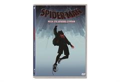 SPIDER-MAN: ΜΕΣΑ ΣΤΟ ΑΡΑΧΝΟ-ΣΥΜΠΑΝ ΣΕ DVD