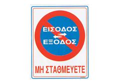 """ΠΙΝΑΚΙΔΑ """"ΕΙΣΟΔΟΣ-ΕΞΟΔΟΣ"""""""