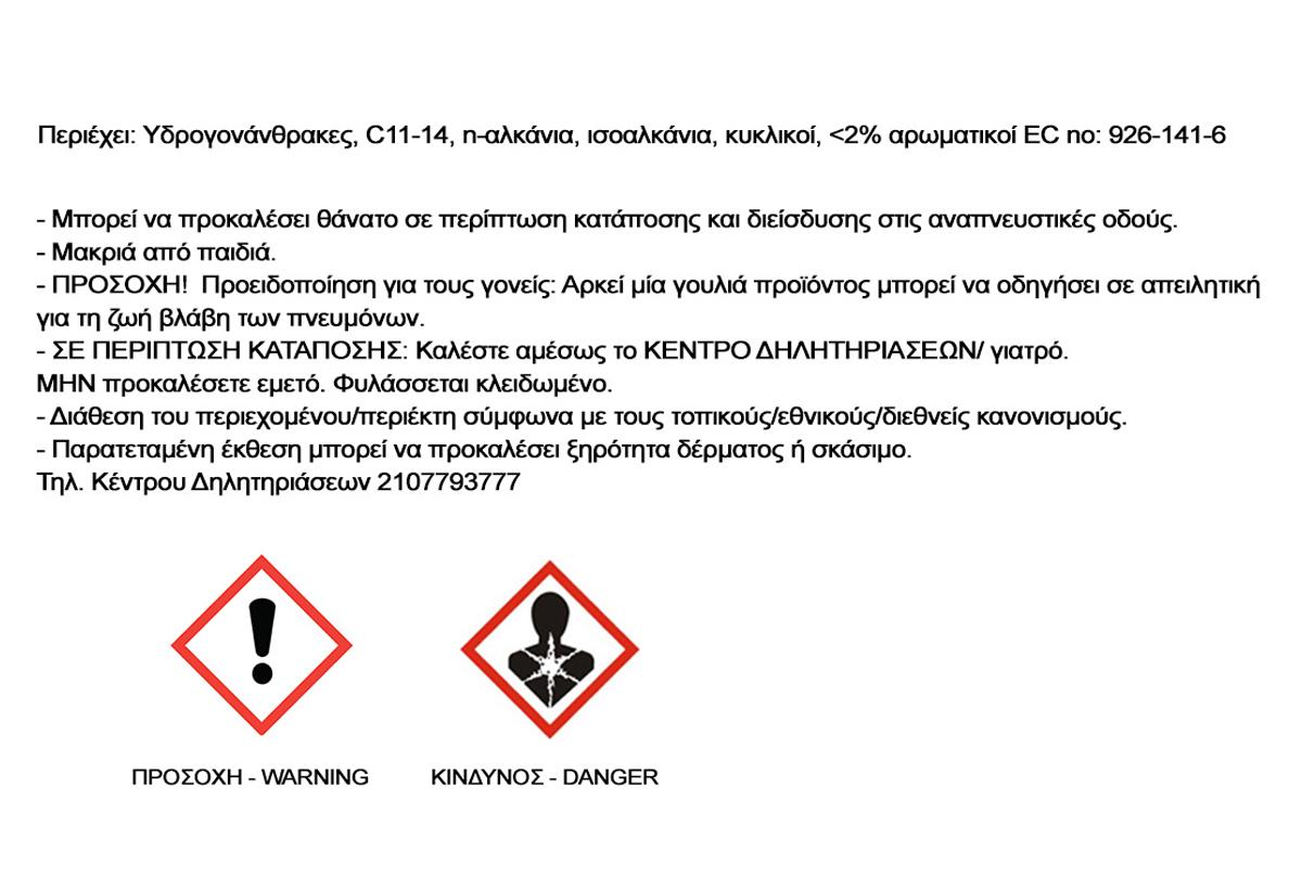 Προειδοποιήσεις ασφαλείας