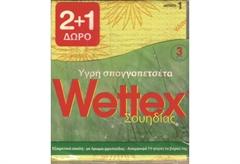 ΚΑΘΑΡΙΣΤΙΚΟ WETTEX ΥΓΡΟ NO1 2+1 ΔΩΡΟ