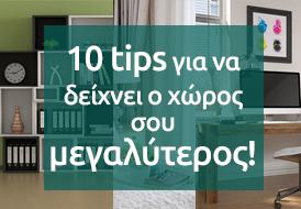 10 tips για να δείχνει ο χώρος σου μεγαλύτερος!