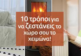 10 τρόποι για να ζεστάνεις το χώρο σου το χειμώνα!