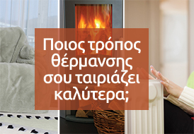 Ποιος τρόπος θέρμανσης σου ταιριάζει καλύτερα;