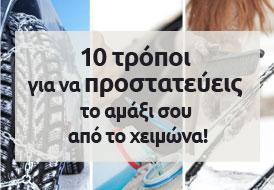 10 τρόποι για να προστατεύεις το αμάξι σου από το χειμώνα!