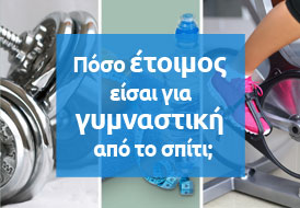 Πόσο έτοιμος είσαι για γυμναστική στο σπίτι;