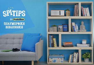 Φτιάξε τη δική σου Πολυμορφική Βιβλιοθήκη! #spitips