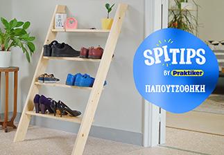 Πώς να φτιάξω παπουτσοθήκη με #spitips!